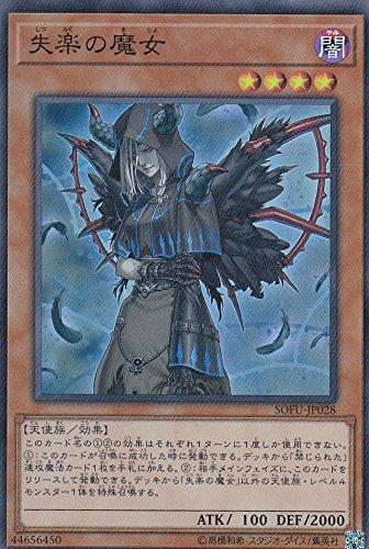 遊戯王 SOFU-JP028 失楽の魔女 (日本語版 スーパーレア) ソウル・フュージョン