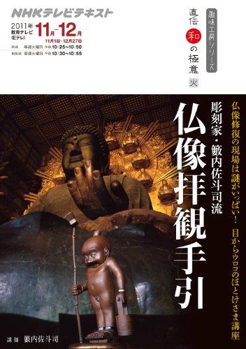 直伝 和の極意 彫刻家・籔内佐斗司流 仏像拝観手引 (趣味工房シリーズ)の詳細を見る