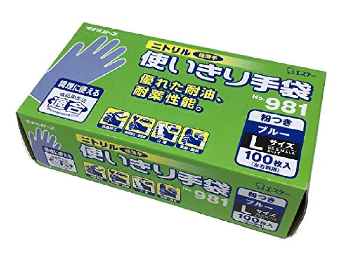 水分忙しい照らすエステー 二トリル手袋 粉付(100枚入)L ブルー No.981