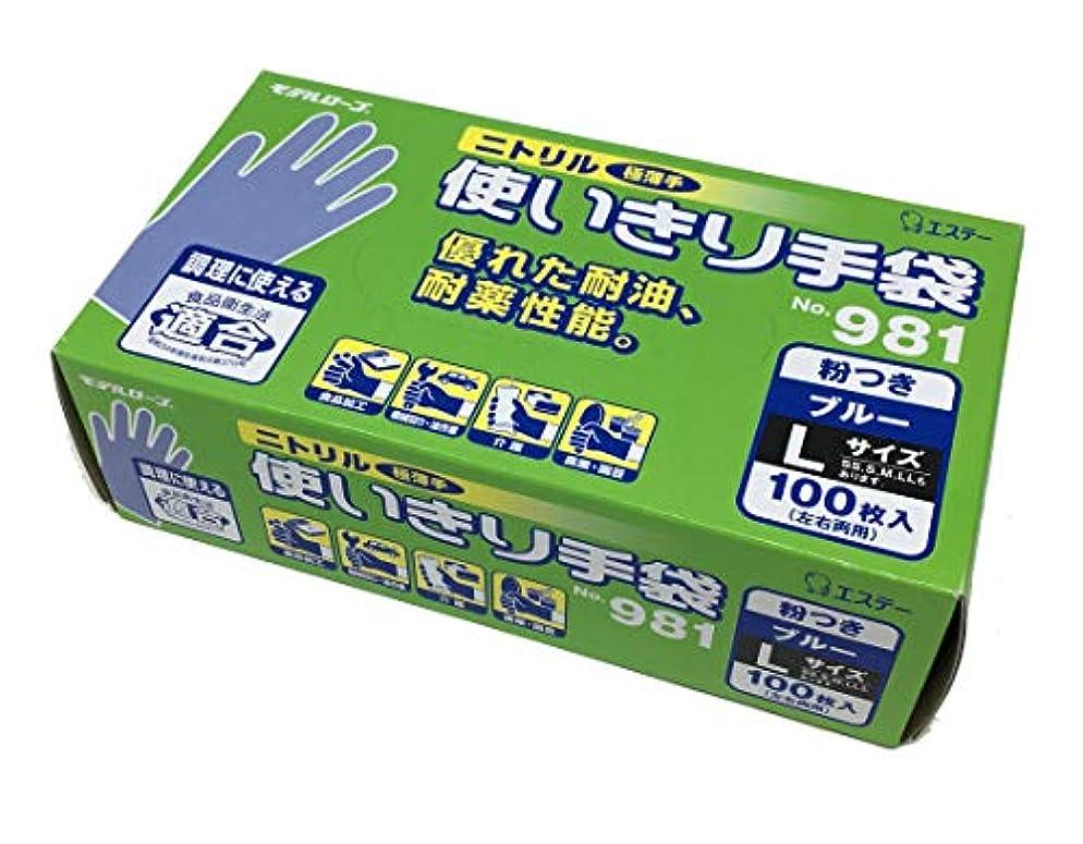 スパイ洞窟縫うエステー 二トリル手袋 粉付(100枚入)L ブルー No.981