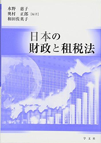 日本の財政と租税法の詳細を見る