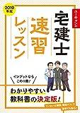 2019年版 ユーキャンの宅建士 速習レッスン (ユーキャンの資格試験シリーズ)