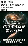 宇宙はなぜこのような宇宙なのか――人間原理と宇宙論 (講談社現代新書) 画像