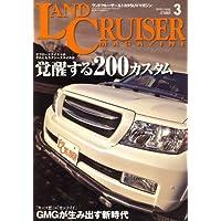 LANDCRUISER MAGAZINE (ランドクルーザー マガジン) 2009年 03月号 [雑誌]