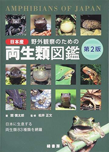 野外観察のための日本産両生類図鑑 第2版