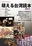 萌える台湾読本 2012 (萌えるアジア)