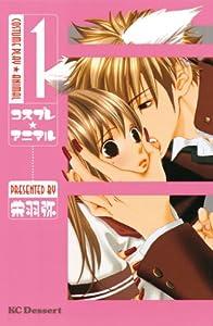 コスプレ☆アニマル(1) (デザートコミックス)