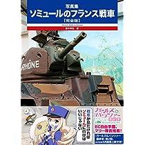 写真集 ソミュールのフランス戦車【完全版】