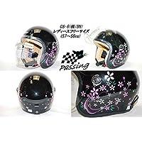 メタリックフラワーさくらブラックヘルメット GS レディースサイズ
