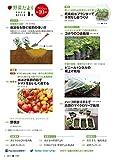 野菜だより  1月号 画像