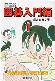 囲碁入門編 1―棋苑囲碁漫画読本