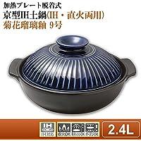 銀峯陶器 グリルパン ブルー 9号