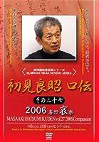 初見良昭 口伝2006 哀の巻 [DVD]