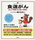 食道がん 正しい知識でより良い治療を (健康ライブラリーイラスト版)