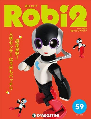 ロビ2   59号 [分冊百科] (パーツ付)
