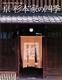 京 杉本家の四季 町家270年の歴史と暮らし 画像