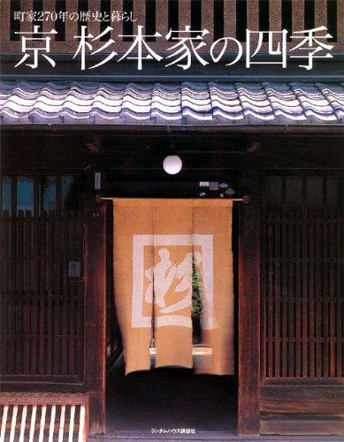 京 杉本家の四季 町家270年の歴史と暮らし