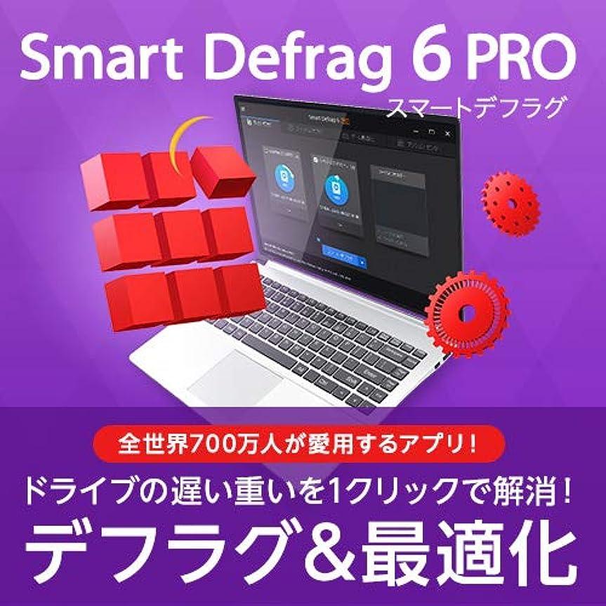 アプト包括的膿瘍【無料版】 Smart Defrag 6 Free 【HDDデフラグ/SSDトリミング/パソコン最適化/ゲーム環境最適化/ブートタイムデフラグ/自動デフラグ】|ダウンロード版
