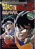 ドラゴンボールZ 1 強襲サイヤ人 (ジャンプコミックスセレクション)