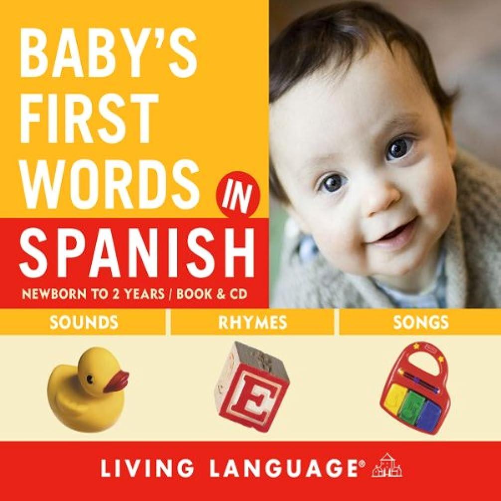 ビリー学校の先生粘液Baby's First Words in Spanish
