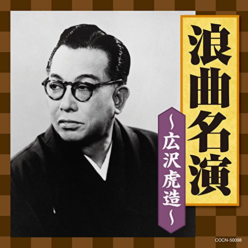 ザ・ベスト 浪曲名演~広沢虎造~