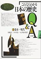 幕末‐現代 (これならわかる日本の歴史Q&A)