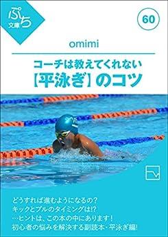 [omimi]のコーチは教えてくれない【平泳ぎ】のコツ (ぷち文庫)