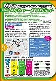 子供の科学 2019年 7月号 [雑誌] 画像