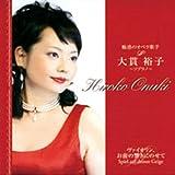 魅惑のオペラ歌手 大貫裕子 -ヴァイオリン、お前の響きにのせて-