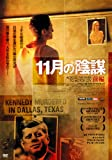 11月の陰謀[DVD]