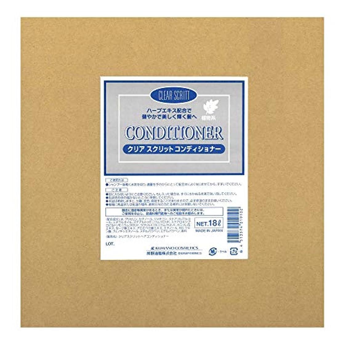 お祝いローブチューブ熊野油脂 業務用 クリアスクリット コンディショナー 18L