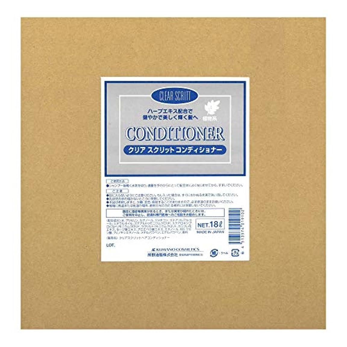 熊野油脂 業務用 クリアスクリット コンディショナー 18L