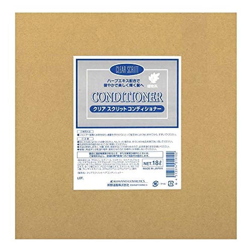 アクチュエータ通貨同一性熊野油脂 業務用 クリアスクリット コンディショナー 18L