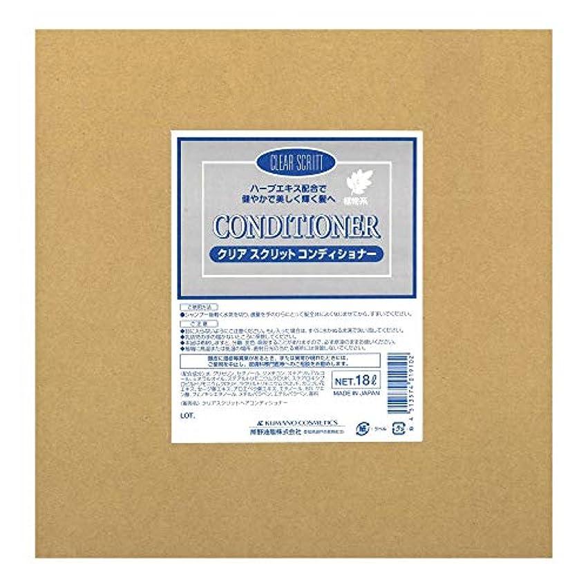 マウスピース合図馬鹿熊野油脂 業務用 クリアスクリット コンディショナー 18L