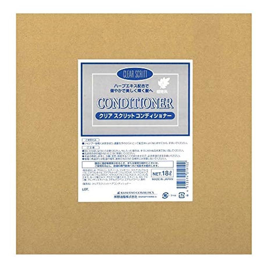 増幅器啓発するアレルギー熊野油脂 業務用 クリアスクリット コンディショナー 18L