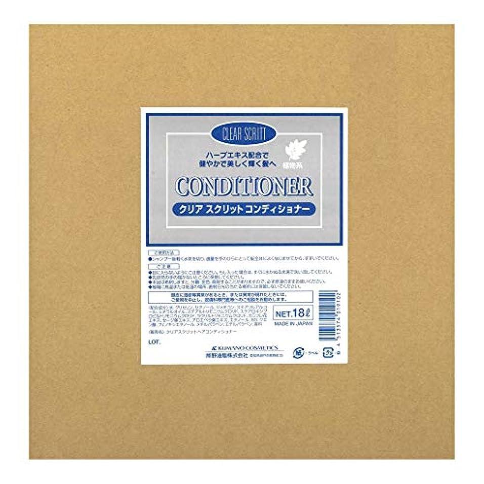 情熱的重要な階下熊野油脂 業務用 クリアスクリット コンディショナー 18L