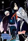 キミと死体とボクの解答(2) (ブレイドコミックス) (BLADE COMICS)