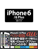 iPhone 6/6 Plus Perfect Manual au対応版