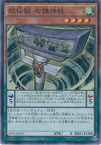 遊戯王カード SPTR-JP007 妖仙獣 右鎌神柱 スーパー 遊戯王アーク・ファイブ [トライブ・フォース]