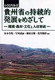 中国内陸部貴州省の持続的発展をめざして―環境・農村・文化と人材育成