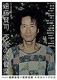 「遠藤賢司 不滅の純音楽」販売ページヘ