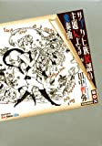 サゴケヒ族民謡の主題による変奏曲 / 田中 哲弥 のシリーズ情報を見る