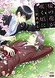 桜の花が咲く頃に (KARENコミックス)