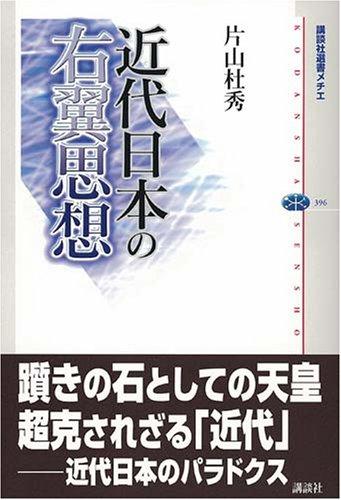 近代日本の右翼思想 (講談社選書メチエ)の詳細を見る