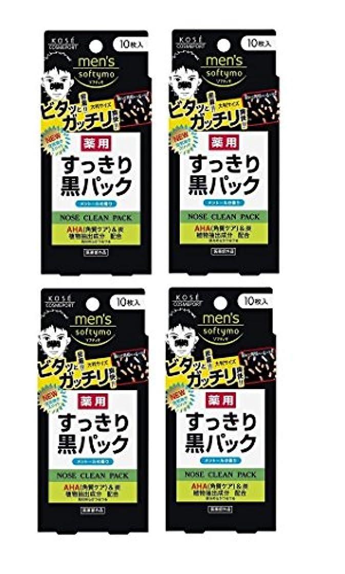 放棄された殺人者今日【まとめ買い】KOSE コーセー メンズ ソフティモ 薬用 黒パック 10枚入 (医薬部外品)×4個