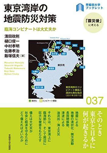 [画像:東京湾岸の地震防災対策]