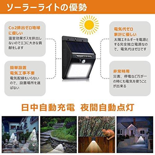 改良版ソーラーライト人感センサーライトボタン付き20led屋外屋内照明Natuyuki自動点灯消灯太陽発電防犯ライト2個