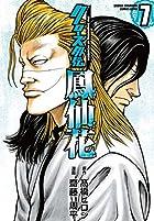 クローズ外伝 鳳仙花 the beginning of HOUSEN 第07巻