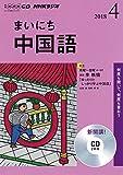 NHK CD ラジオ まいにち中国語 2018年4月号