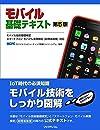 モバイル基礎テキスト 第5版 モバイル技術基礎検定 スマートフォン・モバイル実務検定[総務省後援] 対応